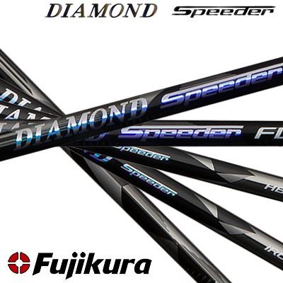 【リシャフト・カスタム工賃込】【選べる標準グリップ付】 フジクラ DIAMOND Speeder HYBRIDダイヤモンドスピーダー ハイブリッド ユーティリティ用シャフト