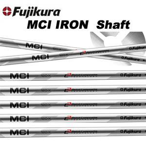 fujikura MCI 120 iron shaftフジクラ MCI 120 アイアン シャフト6本セット(#5~#9.PW)【リシャフト・工賃込・往復送料無料】
