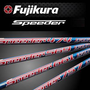 Fujikura Speeder Evolutionフジクラ スピーダー エボリューション シリーズ【リシャフト・工賃込・往復送料無料】