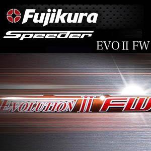 Fujikura Speeder EVOLUTION 2 fwフジクラ スピーダー エボリューション2 FW【リシャフト・工賃込・往復送料無料】