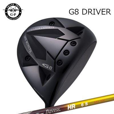 カスタムクラブ グランプリ G8 ドライバー ファイアーエクスプレス HRGRAND PRIX G8 Driver Fire Express HR