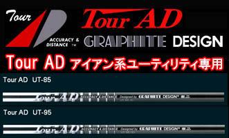 グラファイトデザインアイアン系ユーティリティーシャフトUT85・UT95【リシャフト・工賃込・往復送料無料】
