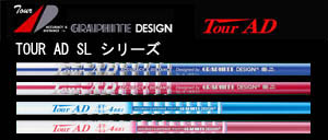 グラファイトデザインツアー AD SL II / SLシリーズ【リシャフト・工賃込・往復送料無料】