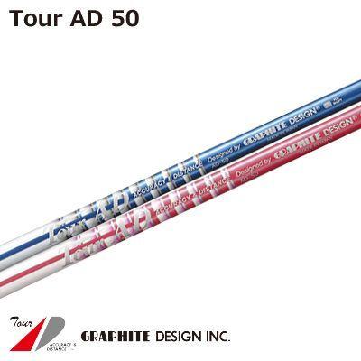グラファイト デザインツアーAD AD-50 アイアン シャフト 6本セット(#5~#10)GRAPHITE DESIGNTour AD AD-50 IRON SHAFT 6本セット(#5-#10)【リシャフト・工賃込・往復送料無料】