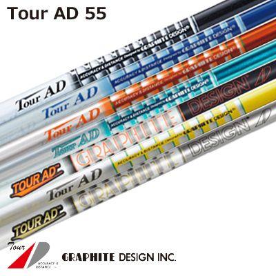 グラファイト デザインツアーAD AD-55 アイアン シャフト 6本セット(#5~#10)GRAPHITE DESIGN Tour AD AD-55IRON SHAFT 6本セット(#5-#10)【リシャフト・工賃込・往復送料無料】
