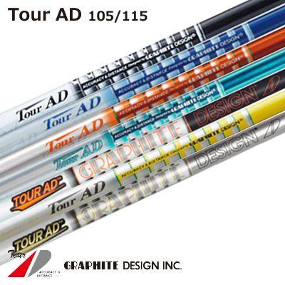 グラファイト デザイン ツアーAD AD-105 / 115 アイアン シャフト6本セット(#5~#10)GRAPHITE DESIGN Tour AD AD-105 / 115 IRON SHAFT 6本セット(#5-Pw)【リシャフト・工賃込・往復送料無料】