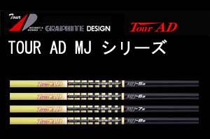 グラファイトデザインツアー AD MJシリーズ【リシャフト・工賃込・往復送料無料】