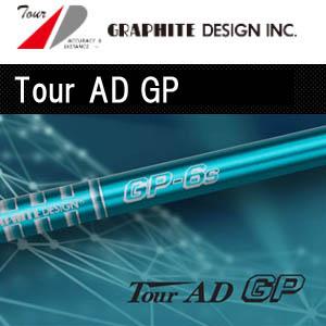 グラファイトデザインツアー AD GPシリーズ【リシャフト・工賃込・往復送料無料】