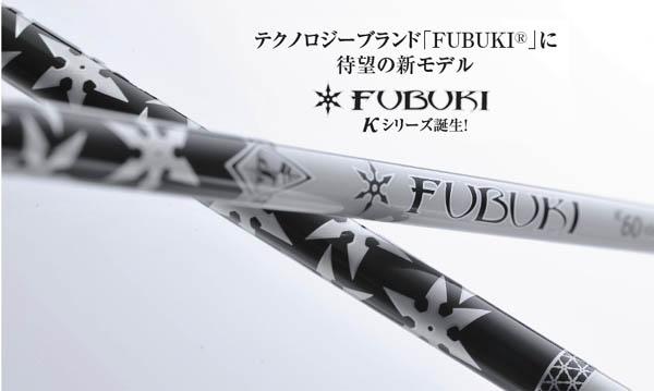 【三菱レイヨン】FUBUKI_K_Series フブキ K シリーズ