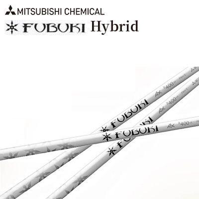 【三菱レイヨン】FUBUKI AX Hybridシリーズ フブキ AX ハイブリッド【リシャフト・工賃込・往復送料無料】