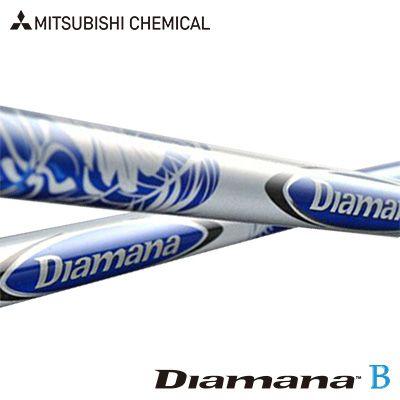 【三菱レイヨン】Diamana B seriesディアマナ B シリーズ【リシャフト・工賃込・往復送料無料】