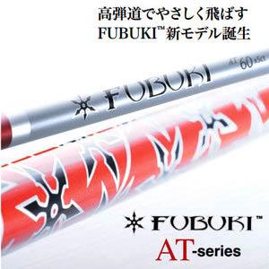 【三菱レイヨン】FUBUKI_AT_Series フブキ AT シリーズ