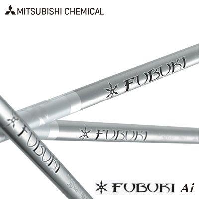 【三菱レイヨン】FUBUKI Ai Series フブキ Ai シリーズ【リシャフト・工賃込・往復送料無料】