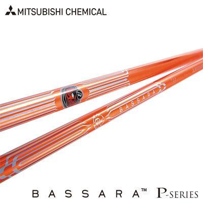 【三菱レイヨン】BASSARA_P_seriesバサラ Pシリーズ【リシャフト・工賃込・往復送料無料】
