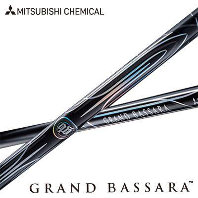 【三菱レイヨン】GRAND_BASSARA_seriesグランド バサラ シリーズ【リシャフト・工賃込・往復送料無料】