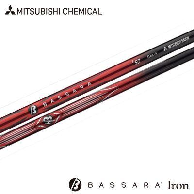 【三菱レイヨン】BASSARA アイアンシリーズ 6本セット(#5-Pw)【リシャフト・工賃込・往復送料無料】