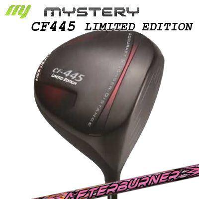 【カスタムモデル】The MYSTERY CF-445 Limited Edition Driver Shaft:TRPX AB501ミステリー CF-445 リミテッド エディション ドライバー(高反発モデル)シャフト:トリプルエックス アフターバーナー AB501