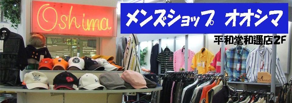 メンズショップオオシマ:メンズファッションからレディースファッションまで