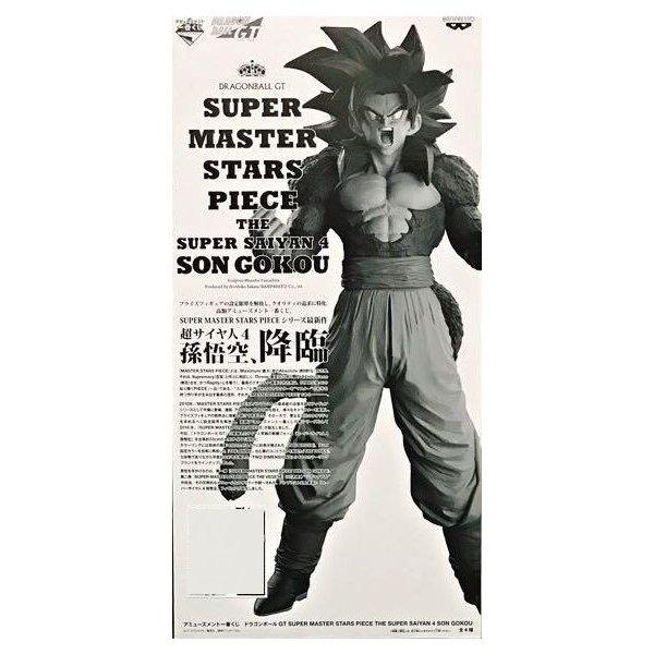 ドラゴンボールGT SUPER MASTER STARS PIECE THE SUPER SAIYAN 4 SON GOKOU B賞 アニメカラー