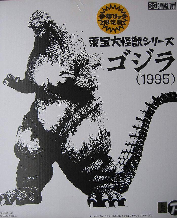 【送料無料】【 少年リック 限定版】東宝大怪獣シリーズ ゴジラ vs デストロイア ゴジラ (1995)