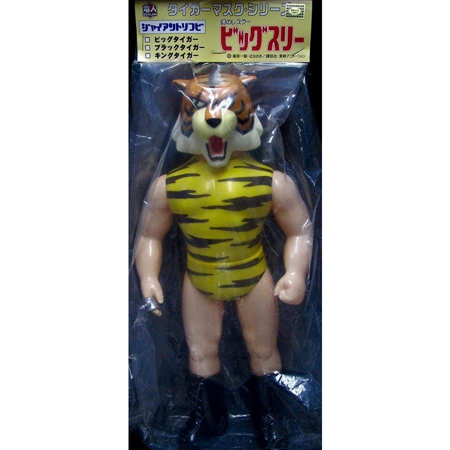 電人 ジャイアントソフビ タイガーマスクシリーズ 幻のレスラービッグスリー ビッグタイガー 【送料無料】