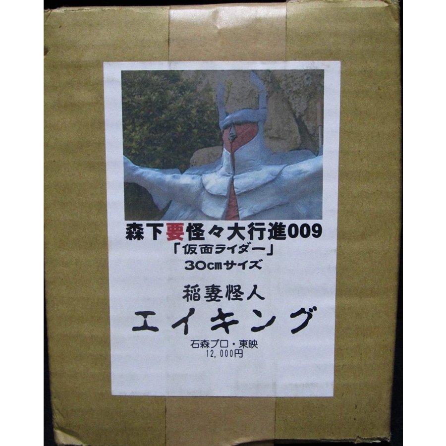 かなめみお 怪々大行進009 稲妻怪人エイキング (未組み立てキット) 【送料無料】