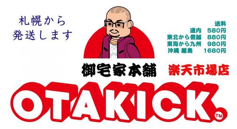 御宅家本舗 OTAKICK:70年代〜80年代のキャラクター玩具を中心に取り扱っております。