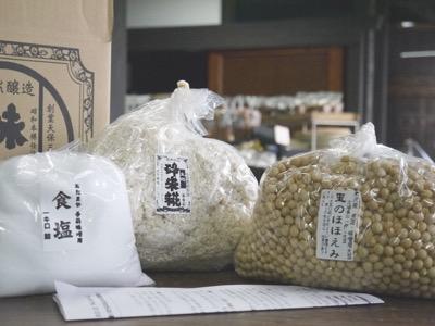 値引き とびっきりの味噌を自分で作る 2年目の仕込みや樽が不要なお客様へ 手作り味噌セット 付与 8kg量 樽なし