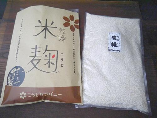 塩麹 送料込 甘酒作りに常温保存が出来る乾燥糀 新登場 乾燥米麹 乾燥麹 800g