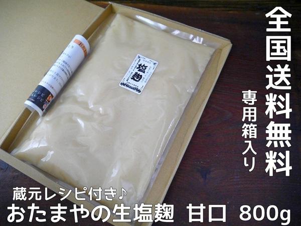 中古 おたまやの生塩麹が全国送料無料でお試し出来る 塩麹 800g 送料無料 ネコポス 人気ブレゼント! 同梱不可 お試し