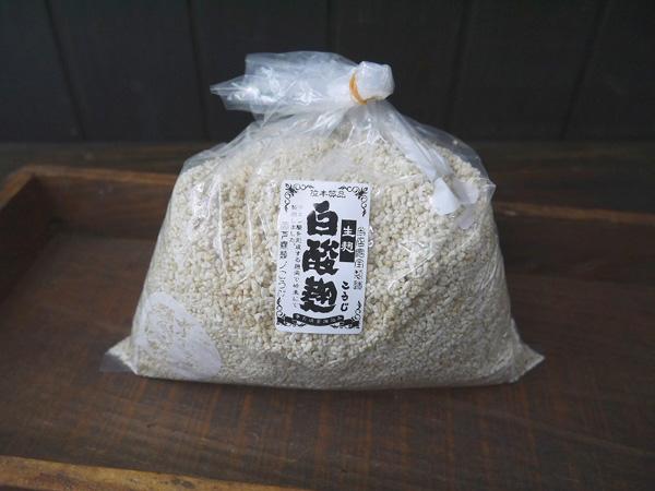 爆買い新作 Seasonal Wrap入荷 お米から作りだした天然のクエン酸で夏バテ対策良い甘酒造り 白酸麹 1kg 生麹