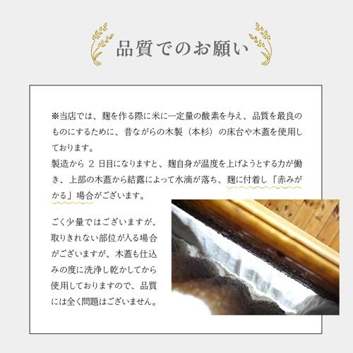 米麹 生麹(1kg)