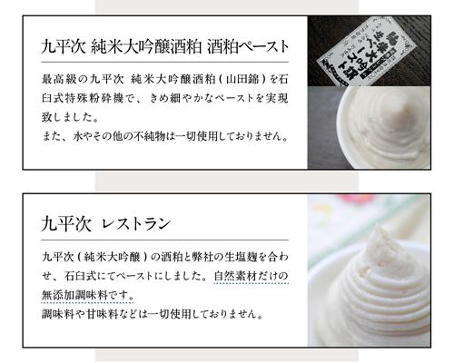 九平次 純米大吟醸酒粕 別誂(1kg レトロ袋付)