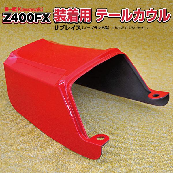 【新品】カワサキ Z400FX テールカウル レッド KAWASAKI Z500FX Z550FX 代引き不可 fh-003-04