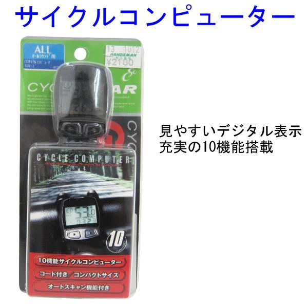 正規激安 オートスキャン機能付き アウトレット 自転車用 サイクルコンピューター ブラック コード付き cy-182 10機能 コンパクトサイズ 初売り