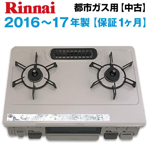 【中古】 Rinnai リンナイ ガスコンロ 2016~17年製 都市ガス用 2口 RT64JH-L t2751