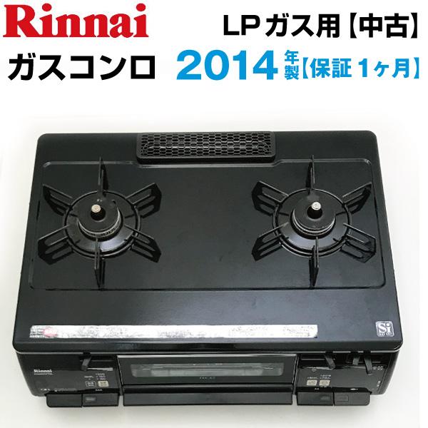 【中古】 【ホースなし】 ガステーブル Rinnai2014年製 LPガス用 ガスコンロ 卓上2口 RT62VHT-L t2760 リンナイ新生活