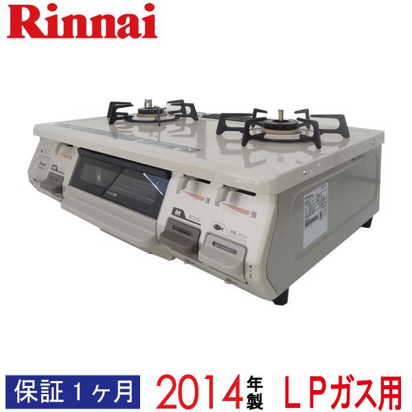 【中古】【ホース無】 Rinnai リンナイ ガスコンロ 2014年製 LPガス用 2口 RT64JH-L t2383