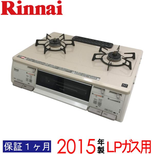 【中古】 Rinnai リンナイ ガスコンロ 2015年製 LPガス用 2口 RT63JHT-L t2688