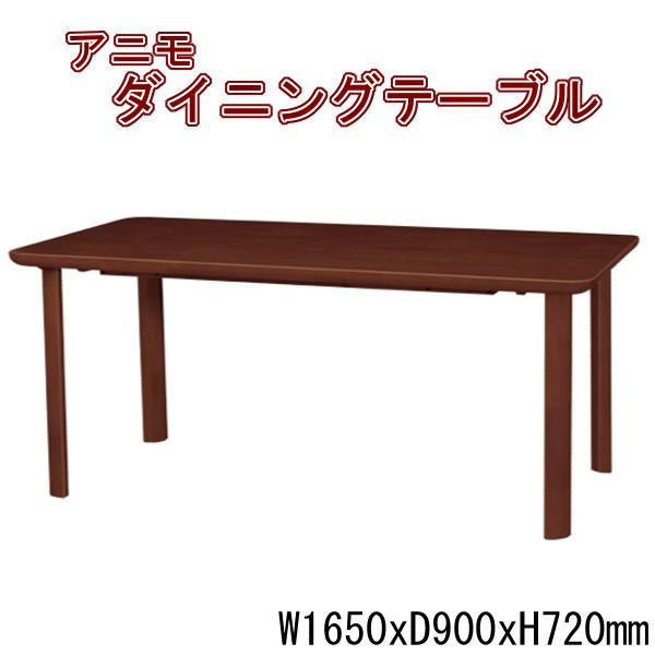 【アウトレット品】 ANIMO アニモ ダイニングテーブル 1650x900x720 ブラウン Dサイズ ANIMO-1650(BR) j2360