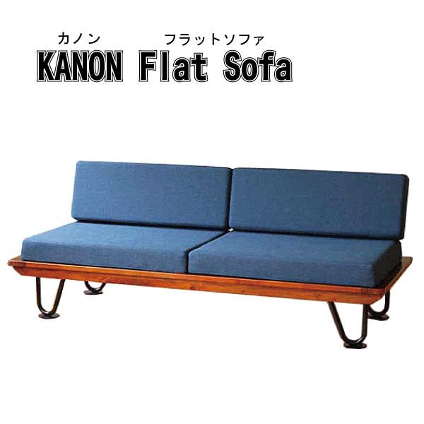 【アウトレット】 KANON Flat Sofa フラットソファ カノン 1800×700×690 Eサイズ KAN-180FT j2367