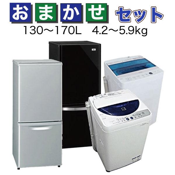 【中古】 メーカー おまかせ 家電 セット 冷蔵庫 2ドア 130~170L 全自動洗濯機 4.2~5.9kg 2008~2013年製 冷Cサイズ 洗Bサイズ omk-set j1413