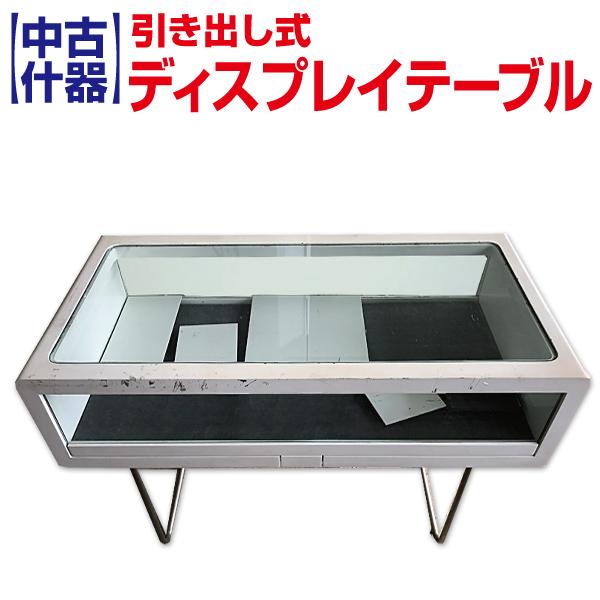 【中古什器】LACOSTEディスプレイテーブル オシャレ ガラス 引出し 業務用 j2572