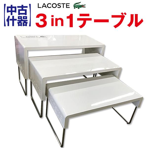 【中古】 LACOSTE ラコステ 3in1テーブル Dサイズ オシャレ 引出し 3個セット 大人数 業務用 什器 j2579