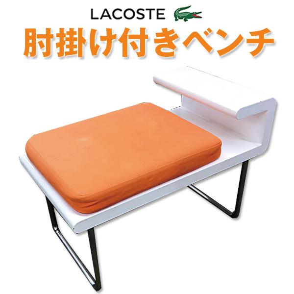【中古】 LACOSTE ラコステ 肘掛け付きベンチ Bサイズ オシャレ 肘掛付 リゾート 業務用 什器 j2581