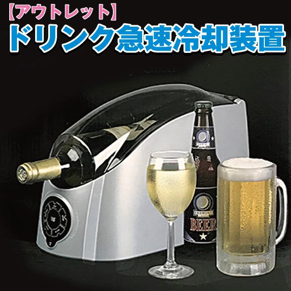ドリンク スーパーSALE セール期間限定 急速冷却装置 アウトドア キッチン用品 車載可 缶ビール1分 j2577 キャンプ すぐ冷え 好評 ワイン5分 アウトレット品 家飲み