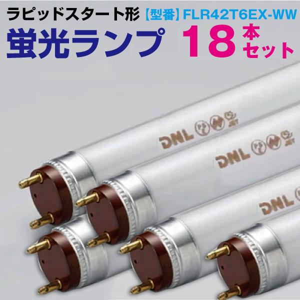 【アウトレット品】 FLR42T6EX-WW ラピッドスタート形蛍光ランプ 長さ:999mm 直管 Φ20mm 温白色 3500K 18本セット t2775