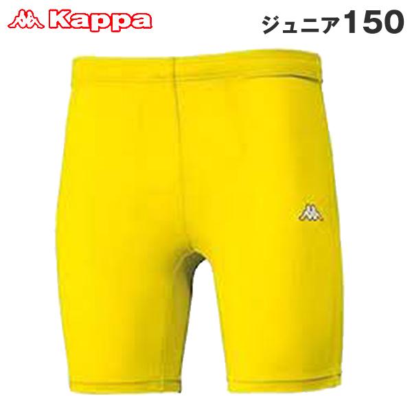 Kappa インナースパッツ KMBA4X30 黄 ジュニア アウトレット品 送料無料激安祭 150 ph-sc-180 高級な サッカー