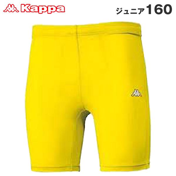 Kappa 実物 インナースパッツ KMBA4X30 黄 送料無料激安祭 ジュニア ph-sc-181 160 アウトレット品 サッカー
