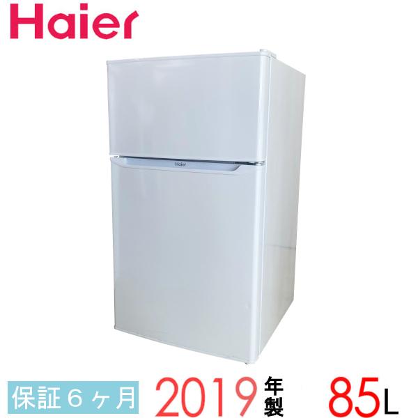 【中古】 Haier ハイアール 冷凍冷蔵庫 2ドア ホワイト 2019年製 85L Cランク Bサイズ JR-N85C k-ha-8163